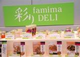 ファミリーマートが惣菜、サラダの新ブランド『彩りfamima DELI』の展開を発表 (C)ORICON DD inc.