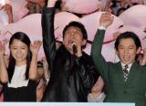 原田泰造(中央)の音頭による万歳三唱で会場は大盛り上がり(左・宮崎あおい、右・岡田義徳)。