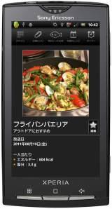 長寿番組『キユーピー3分クッキング』のAndroid向け完全版アプリ『3分クッキング』画面イメージ