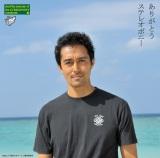 自身の主演映画『天国からのエール』主題歌「ありがとう」のジャケットに登場した阿部寛(写真は初回限定盤B) (c) 2011『天国からのエール』製作委員会