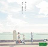 ステレオポニー「ありがとう」(初回生産限定盤A)