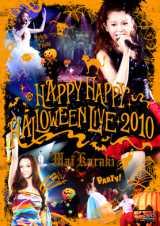 ライブDVD『HAPPY HAPPY HALLOWEEN LVE 2010』