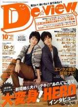 月刊デ☆ビュー10月号(9月1日発売/オリコン・エンタテインメント刊)の表紙 (C)ORICON DD inc.