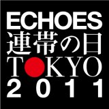 『ECHOES 連帯の日 TOKYO 2011 supported by 国連の友 Asia-Pacific』