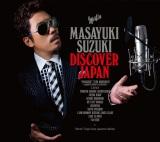 カバーアルバム『DISCOVER JAPAN』初回限定盤