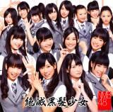 デビュー曲「絶滅黒髪少女」(Type-B)ジャケット/前列左から2番目が渡辺美優紀