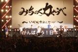 復興支援イベントでコラボ曲「ライジングサン」を披露するケツメイシとFUNKY MONKEY BABYS
