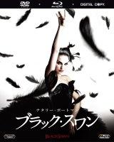 『ブラック・スワン 3枚組ブルーレイ&DVD&デジタルコピー(ブルーレイケース)初回生産限定』(9月7日発売)