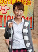 DVD『フジテレビ女性アナウンサー みんなでゴルフ2』の発売記念イベントに登場した戸部洋子アナウンサー