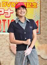 DVD『フジテレビ女性アナウンサー みんなでゴルフ2』の発売記念イベントに登場した中村仁美アナウンサー