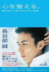 長谷部誠選手 初の自己啓発書『心を整える。 勝利をたぐり寄せるための56の習慣』(幻冬舎)