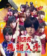 「フライングゲット」(8月24日発売)