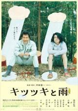 役所広司×小栗旬が初共演で映画作りへのロマン描く (C)2011「キツツキと雨」製作委員会