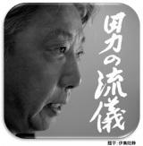 アプリ『男の流儀入門』