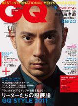 月刊メンズ雑誌『GQ JAPAN』11月号(コンデナスト・ジャパン刊)