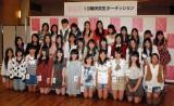 33名の仮合格者たち=AKB48の第13期生オーディション最終審査