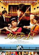 撮影の大半を液状化の爪痕残る浦安市内で行った映画『カルテット!』が完成