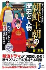 『知れば知るほど面白い 朝鮮王朝の歴史と人物』(著・康熙奉/実業之日本社)
