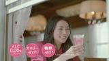 """""""お酒気分""""を楽しむ柴咲"""