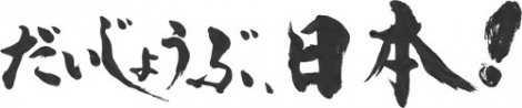 コンサートロゴ