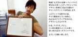『第7回研音チャリティーオークション』で手書きTシャツデザインラフとサイン入りTシャツ2枚を出品する竹野内豊