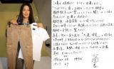 『第7回研音チャリティーオークション』にドラマで着用した衣装を出品する江角マキコ