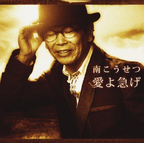ミニアルバム『愛よ急げ』(10月5日発売)