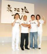 フジテレビの新番組『東北魂TV』(BSフジ)の会見に出席した(左から)マギー審司、サンドウィッチマン(伊達みきお・富澤たけし)、狩野英孝 (C)ORICON DD inc.