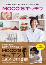 速水もこみちのレシピ本『MOCO'Sキッチン』(日本テレビ)