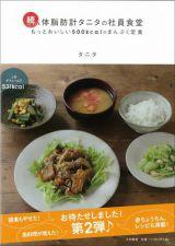 タニタ『続・体脂肪計タニタの社員食堂 もっとおいしい500kcalのまんぷく定食』(大和書房)
