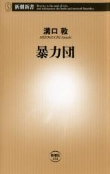 社会的関心の高まりで売上が急上昇している、溝口敦の『暴力団』(新潮社)