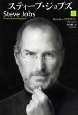 最初で最後の伝記となった日本語版『スティーブ・ジョブズ』(下巻/講談社)
