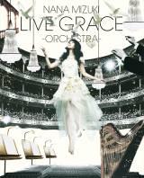 水樹奈々のライブBlu-ray『NANA MIZUKI LIVE GRACE −ORCHESTRA−』(5日発売)