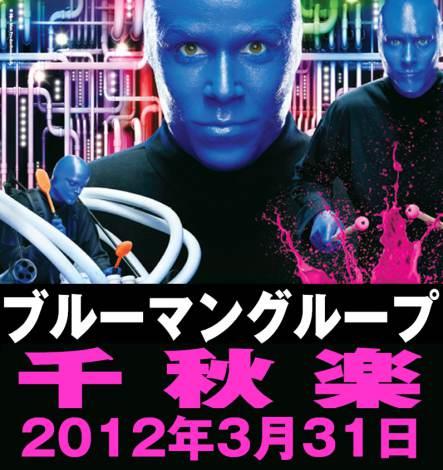 『ブルーマングループ 東京公演』ポスター画像