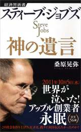 『スティーブ・ジョブズ 神の遺言』(経済界)
