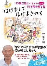 竹浪正造さん(93)の処女作『はげましてはげまされて 93歳正造じいちゃん56年間のまんが絵日記』(廣済堂出版)