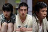 映画『カラスの指輪』に出演する(左から)能年玲奈、小柳友、村上ショージ (C)「カラスの親指」フィルムパートナーズ