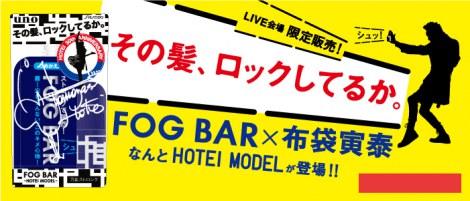 『UNO FOG BAR -HOTEI MODEL-』広告画像