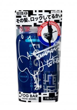 『UNO FOG BAR -HOTEI MODEL-』商品パッケージ