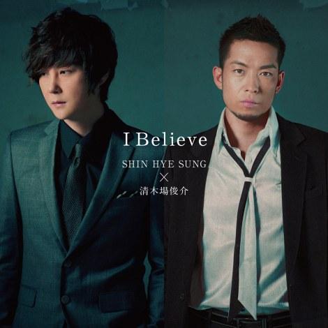シングル「I Believe」(10月5日発売/通常盤)