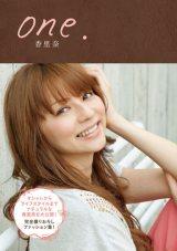 香里奈がフォトブック『one.』(幻冬舎)を発売