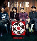 新曲「マサユメ」(11月16日発売)