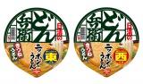 11月1日より全国で発売される『日清のどん兵衛 きつねうどん』東日本仕様・西日本仕様商品