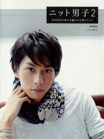 サムネイル 『ニット男子2』(文化出版局)で、透明感のある表情を見せる市川知宏