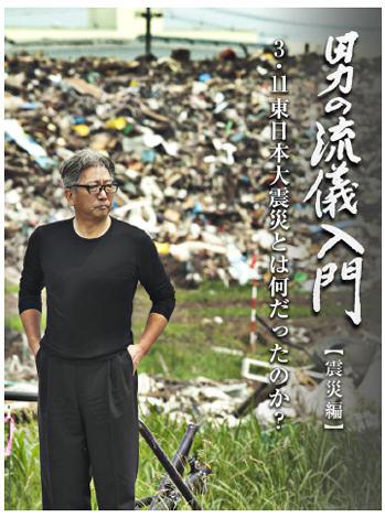 App storeから配信中のアプリ『男の流儀入門 震災編〜3・11東日本大震災とは何だったのか?〜』