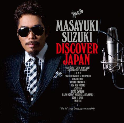 ソロデビュー25周年記念カバーアルバム『DISCOVER JAPAN』(通常盤)