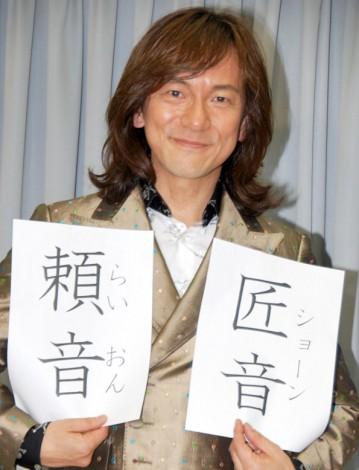 サムネイル 双子の男児の命名を発表したダイアモンド☆ユカイ(左が長男の命名「頼音(らいおん)」、右が次男の命名「匠音(ショーン)」) (C)ORICON DD inc.
