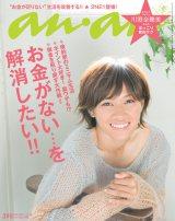 『an・an』で表紙を飾った川澄奈穂美選手