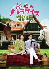 『パラダイス牧場 完全版 DVD BOX I』(11月2日発売)