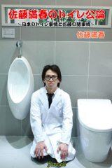 電子書籍『佐藤満春のトイレ公論〜日本のトイレ事情と佐藤の諸事情〜』を発売